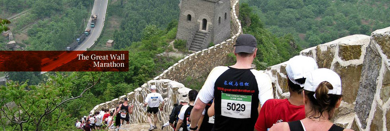the-great-wall-marathon-2012
