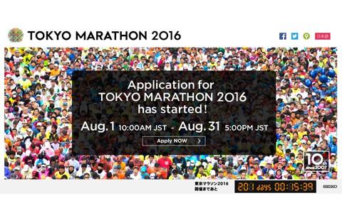 Tokyo-Marathon-2016-registration-cover
