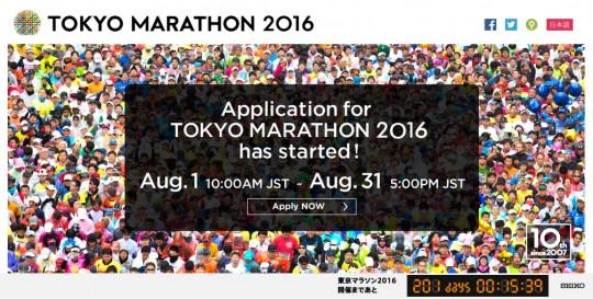 Tokyo-Marathon-2016-registration-poster